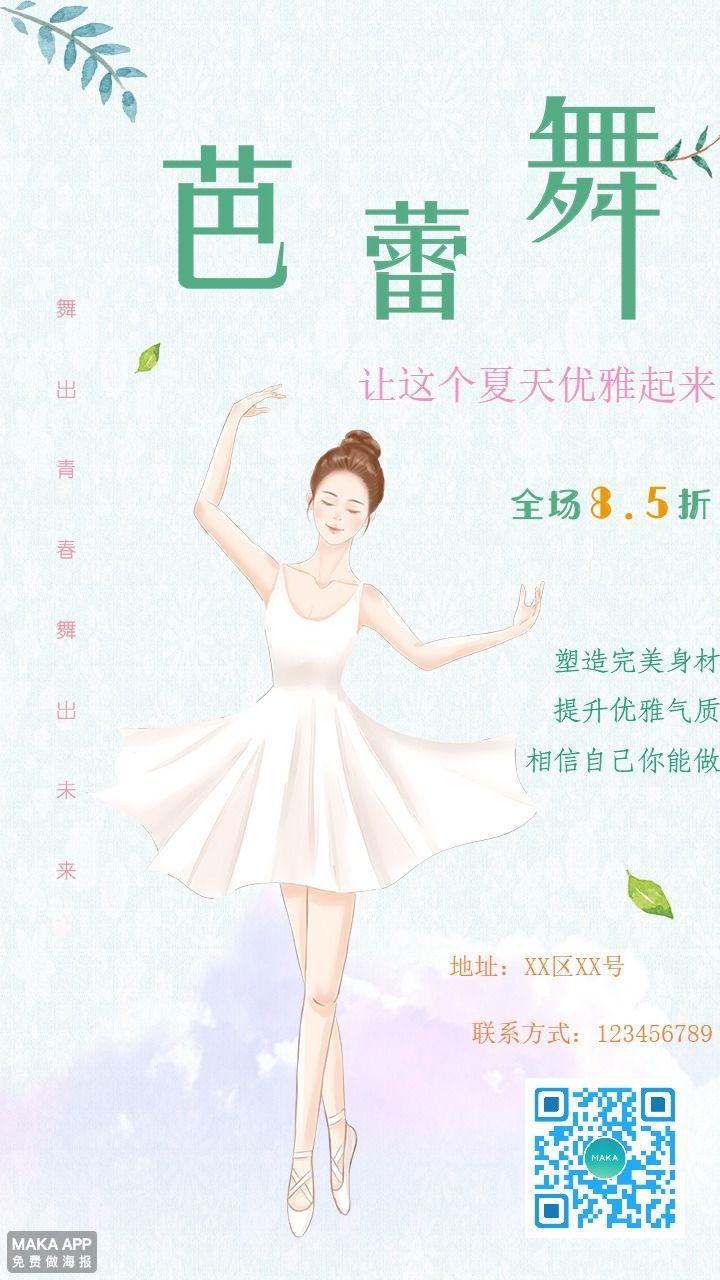芭蕾舞招生培训海报