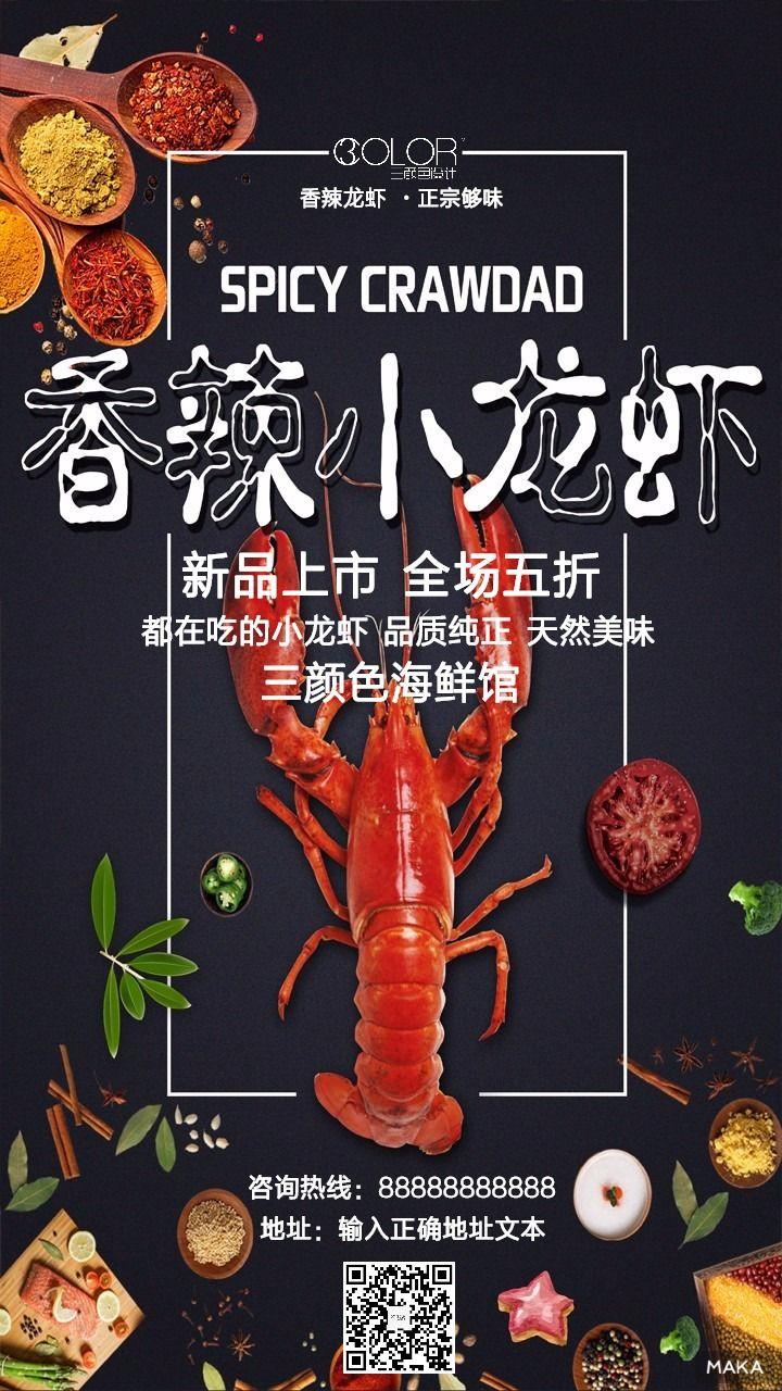 餐饮小龙虾宣传海报