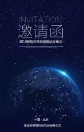 蓝色商务科技风格企业会议邀请函新品发布会展会峰会互联网大会H5