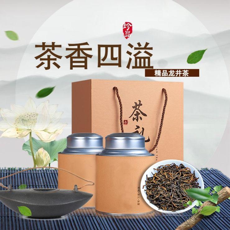 文艺中国风茶叶电商主图
