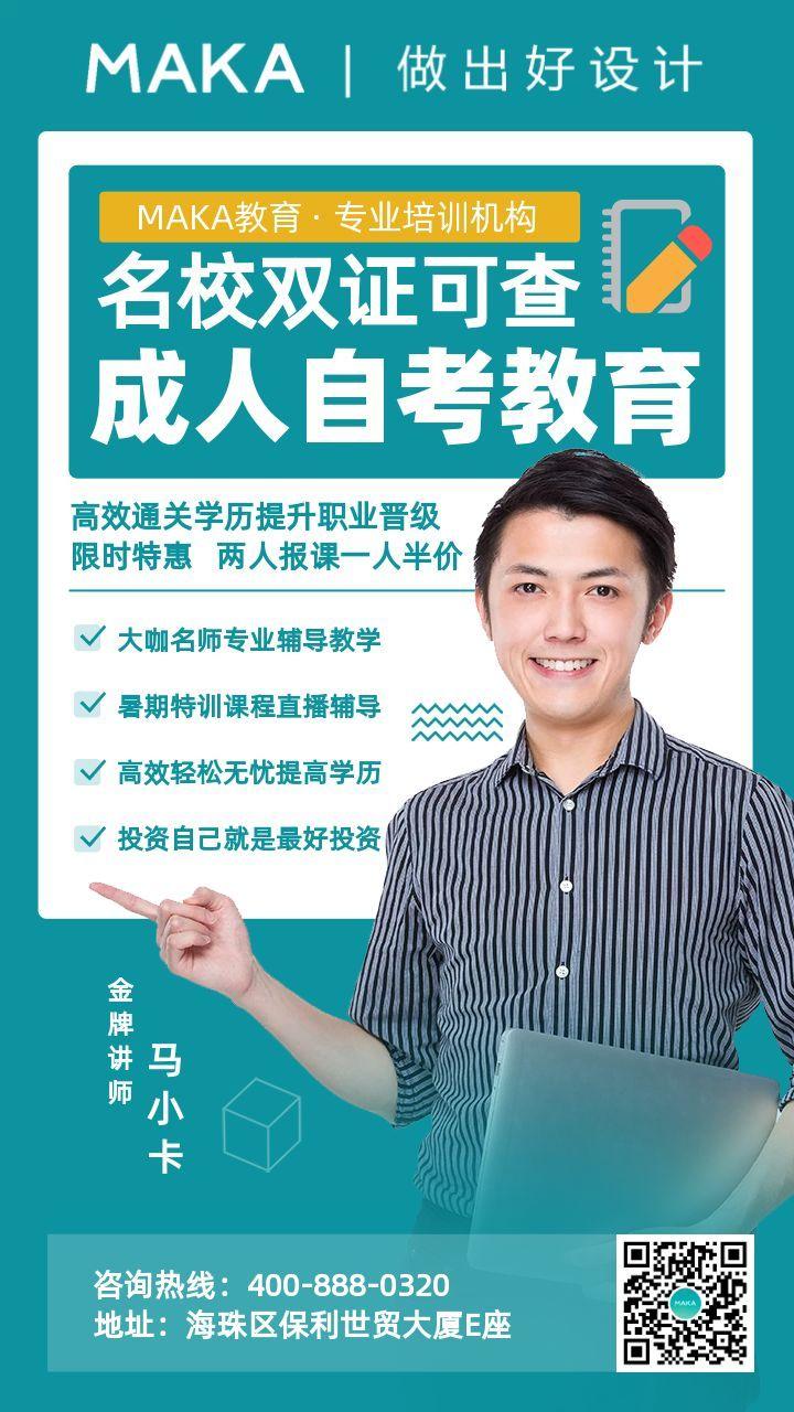 绿色简约成人自考教育培训辅导宣传海报