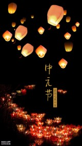中元节公司宣传海报