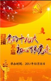 喜迎十九大,不忘初心跟党走,十九大会议推广宣传,共筑中国梦