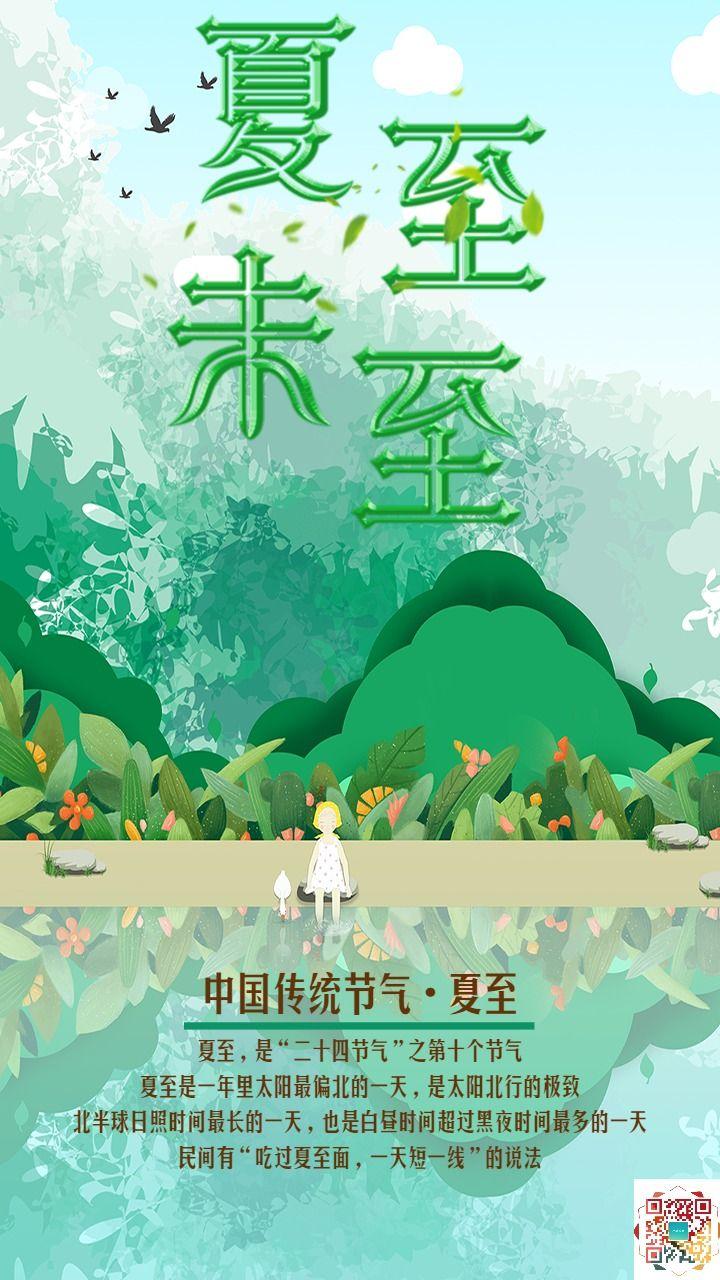 卡通手绘绿色夏至文化传播祝福海报