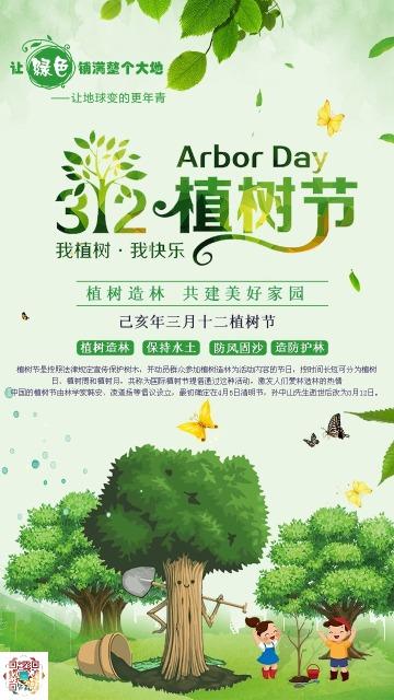 植树节活动海报植树造林公益海报保护环境爱护环境312植树节