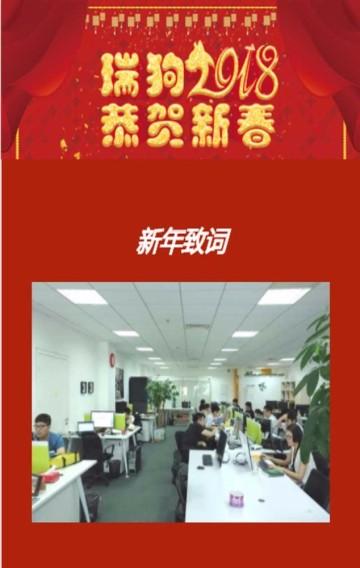 企业新年致辞单页海报