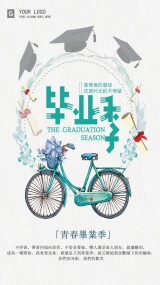 绿色清新青春毕业季学校毕业同学录海报
