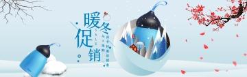冬季动漫风保温系列促销banner