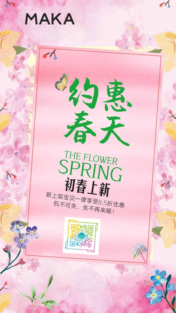 春上新清新浪漫风零售电商促销海报