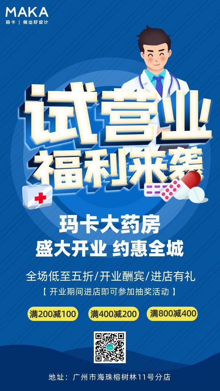 蓝色简约药房开业优惠促销手机海报模板