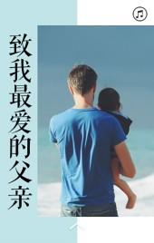 父亲节贺卡 相册 祝福 感恩 表达 爱意 清新 简约 蓝