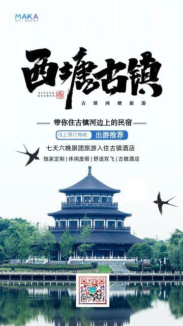 白色大气简约风国庆旅游-西塘古镇宣传促销宣传通知海报