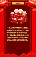 2018狗年大吉拜年送祝福(中国风)