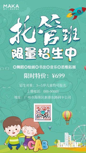 绿色卡通绿色简约风春季招生系列幼儿托管教育行业招生促销宣传海报