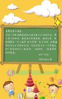 幼儿园活动卡通可爱邀请函