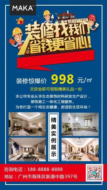 蓝色简约室内设计/装潢公司日常促销宣传海报