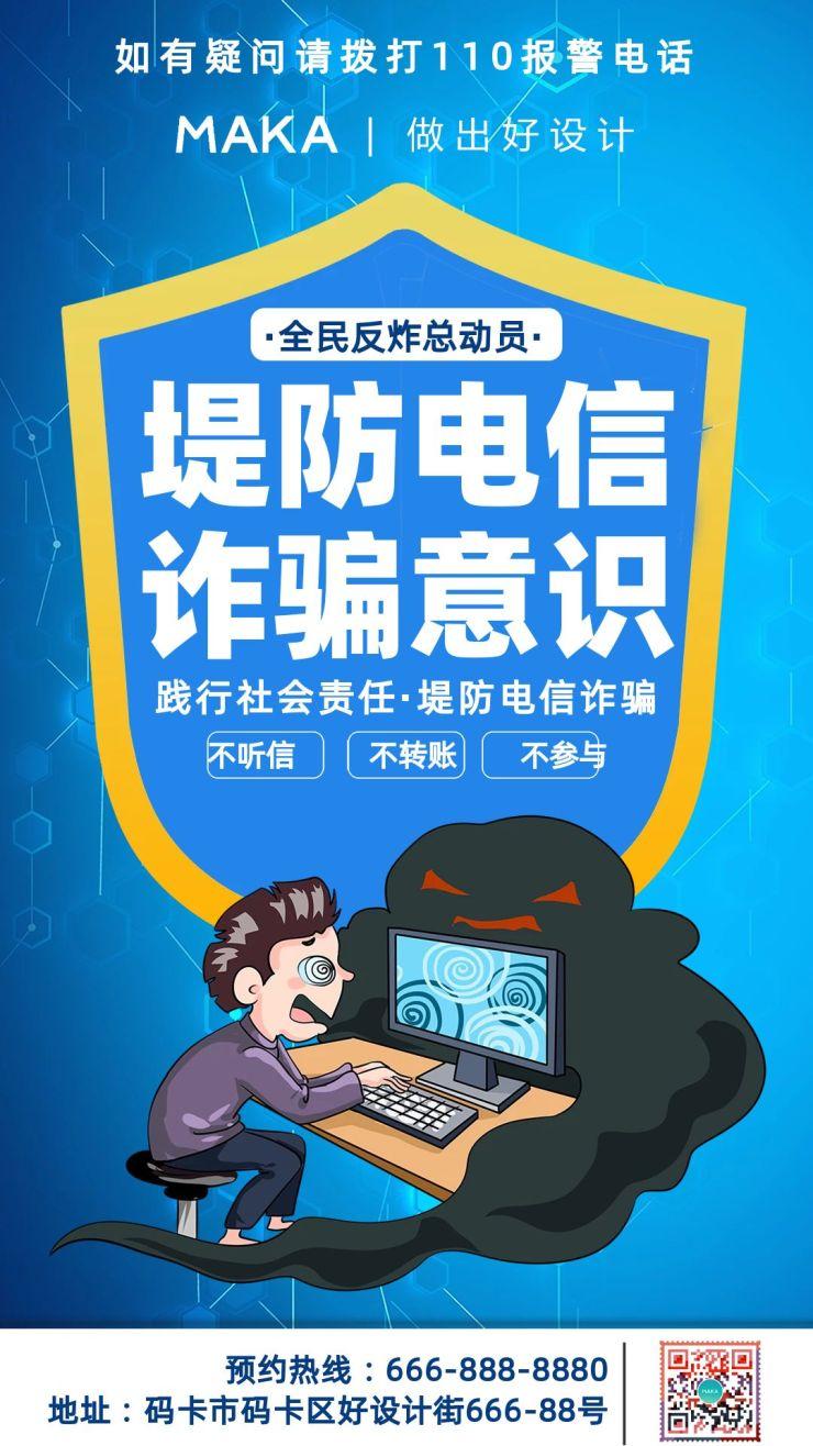 蓝色卡通风格堤防电信诈骗意识公益宣传海报