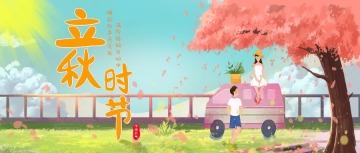 卡通手绘文艺清新粉色绿色立秋微信公众号封面头条