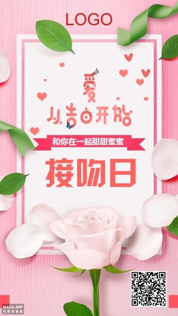 粉色立体清新国际接吻日手机海报
