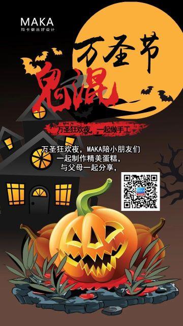 黄色卡通万圣节DIY手工活动节日手机海报
