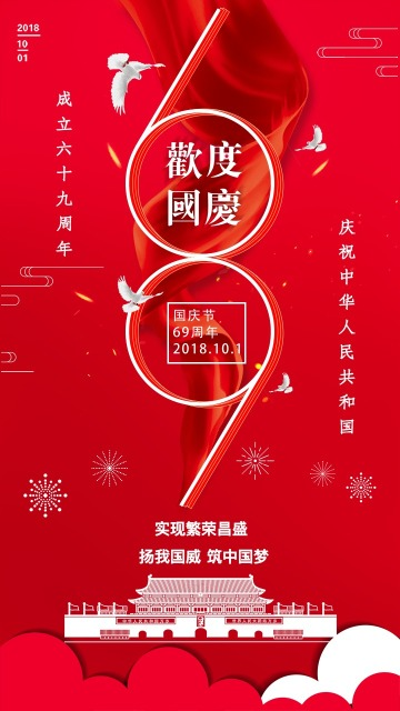 欢度国庆,国庆节69周年