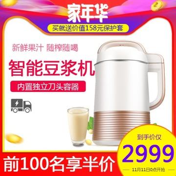 淘宝天猫家用电器榨汁机豆浆机促销宣传电商主图