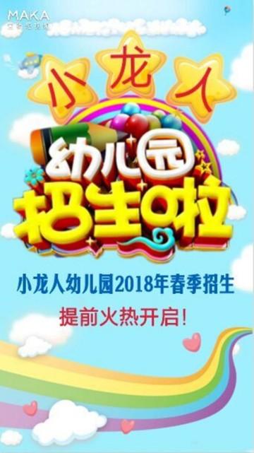 幼儿园2018年春季招生宣传