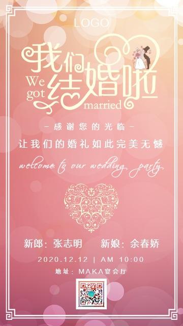红色文艺婚礼邀请函手机海报