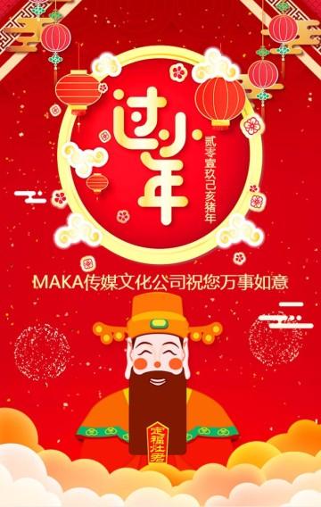 中国风红色公司企业小年祝福贺卡