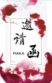 中国风红色水墨邀请函 活动会议邀请函