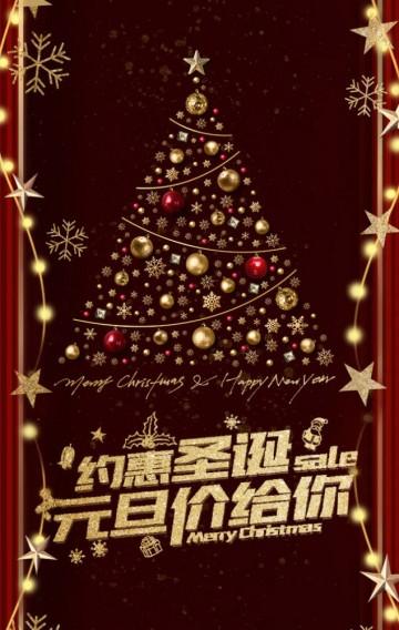 红色闪光约惠圣诞树奢华质感品牌狂欢优惠宣传H5约惠平安夜元旦促销打折活动节日