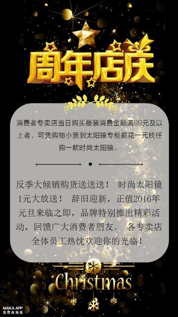 黑色简约周年庆典宣传促销手机海报