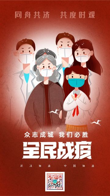 武汉肺炎疫情防范全名战疫众志成城预防新型肺炎冠状病毒扁平简约健康宣传海报