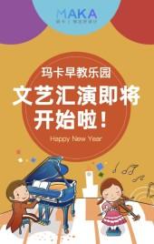 橘黄色卡通插画风早教新年元旦活动邀请教育培训宣传H5