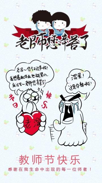教师节卡通漫画幽默贺卡