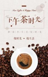 简约清新优雅餐厅咖啡下午茶通用模板