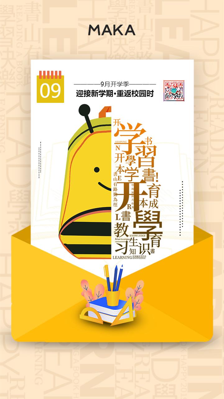黄色卡通开学季迎接新学期海报