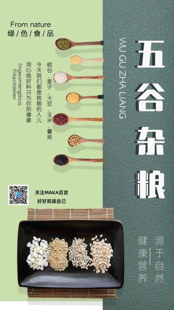 扁平简约商业零售五谷杂粮行业宣传海报