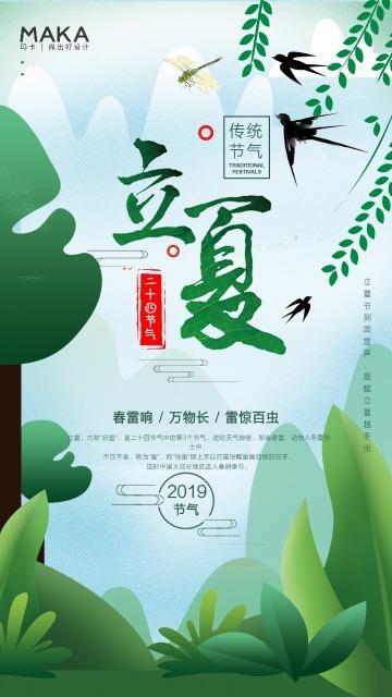 创意森系绿色田园山水柳条立夏节气日签心情语录早安二十四节气宣传海报