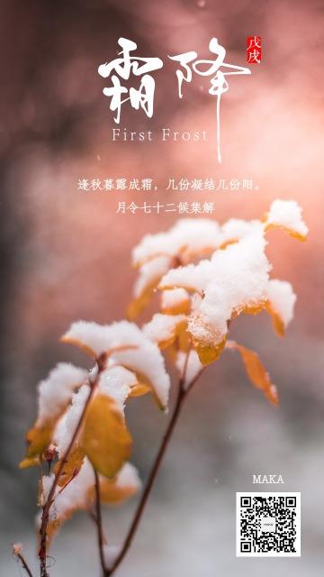 霜降二十四节气之一冰霜白露为霜