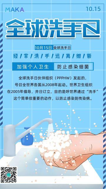 蓝色全球洗手日节日宣传手机海报