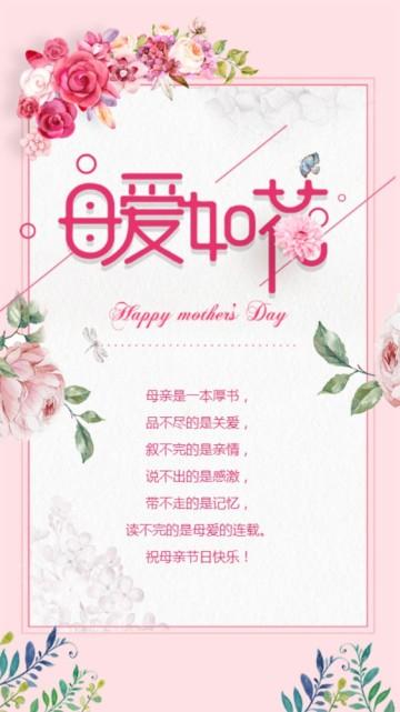 母亲节感恩祝福贺卡视频