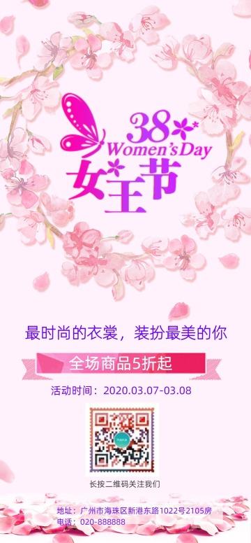 粉色浪漫樱花38女王节妇女节商家促销活动宣传海报