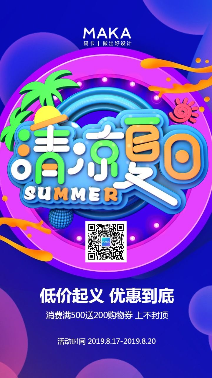 蓝色时尚绚丽夏季商家店铺促销海报