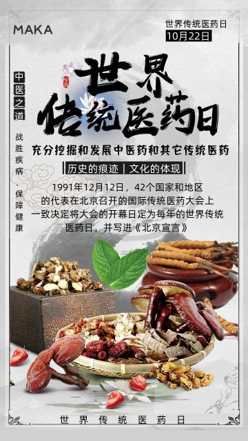 中国风复古世界传统医药节海报