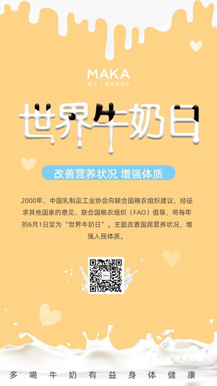 黄色简约世界牛奶日节日宣传手机海报