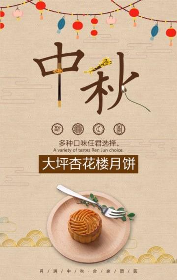 古朴中国风中秋月饼促销