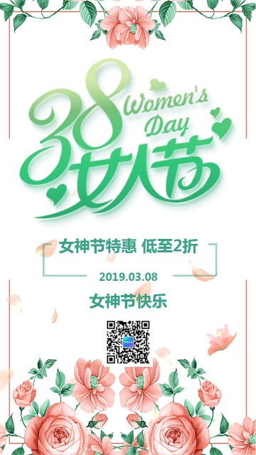 绿色小清新三八38女神节妇女节手机版贺卡促销海报