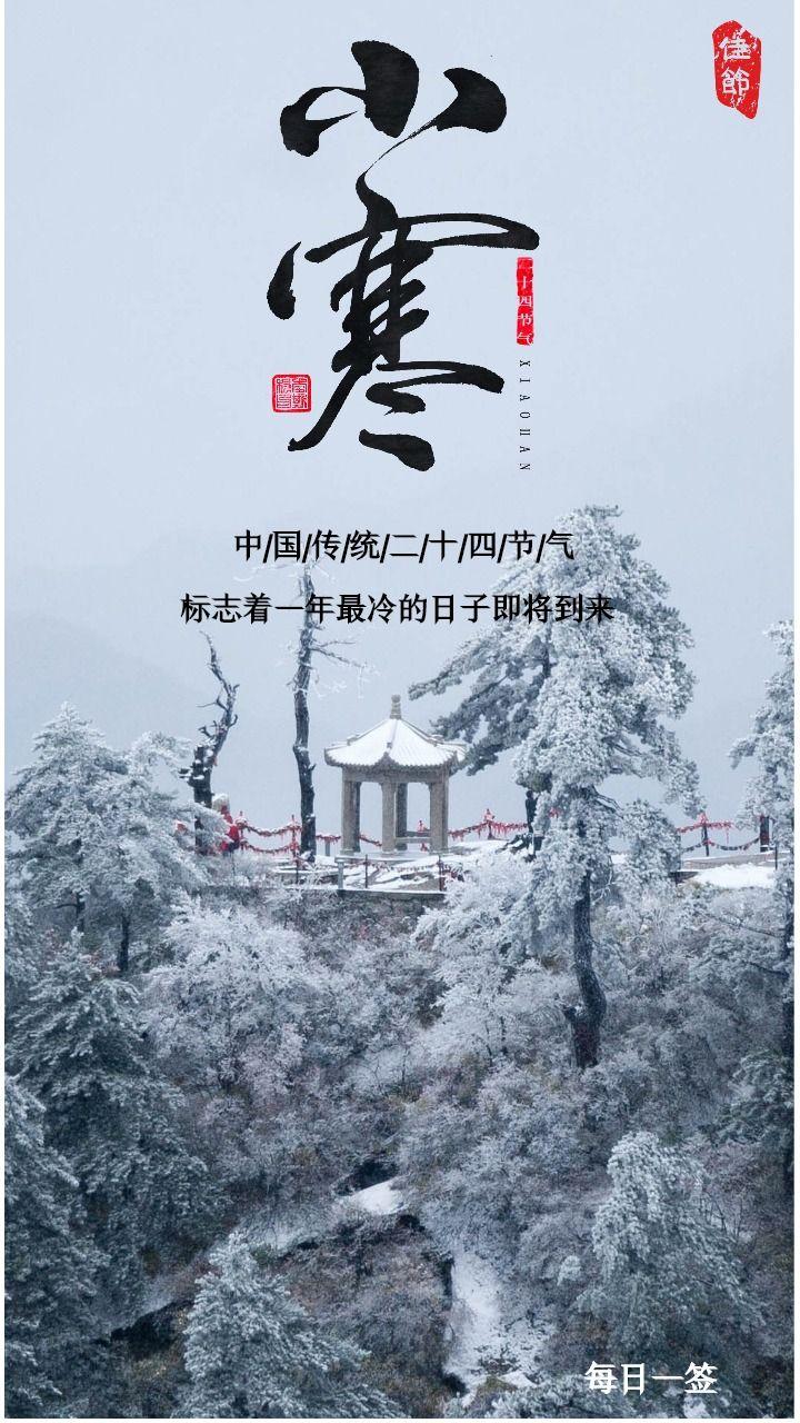 文艺清新小寒日签 中国传统二十四节气