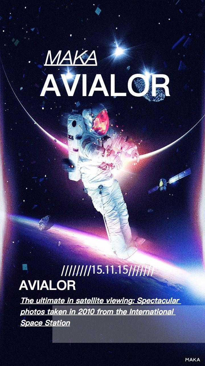 AVIALOR宇宙航空员